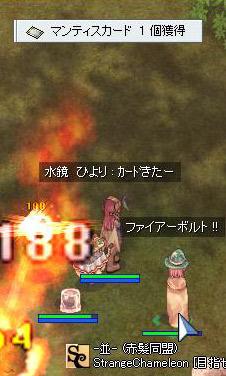 マンティス(σ・∀・)σゲッツ!!