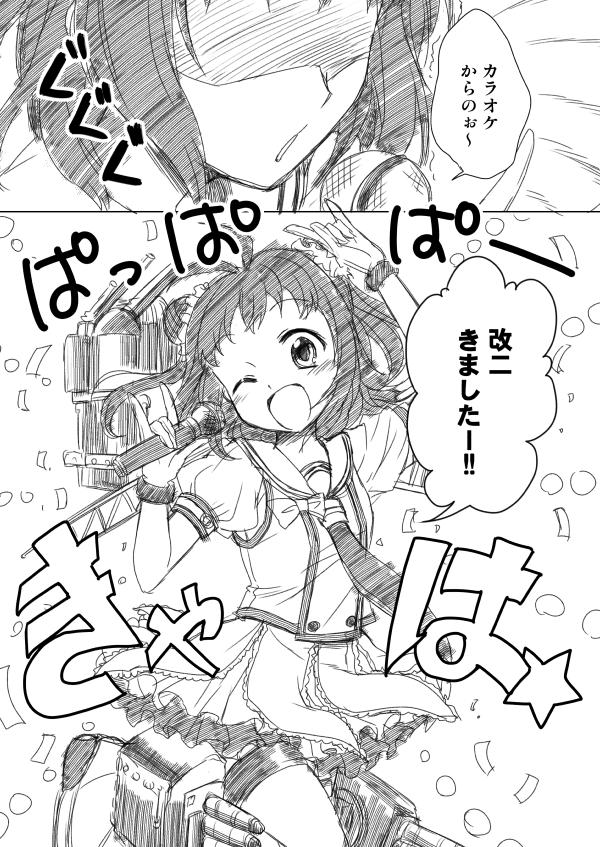 砲雷撃戦よーい6_001