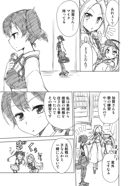 砲雷撃戦よーい6_003